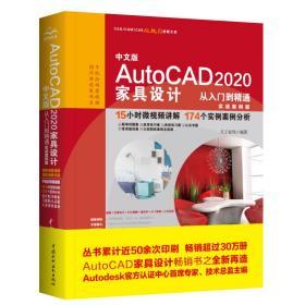 AUtocA2020家具设计