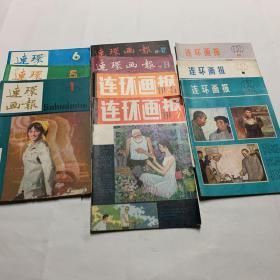 连环画报(1979年7、9、10、1981年2、5、9、10、1983年1、5、6、1980年1、3、4、6、7、10、11、12、1982年2、4、6、7)22本合售