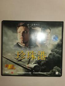 珍珠港VCD三碟
