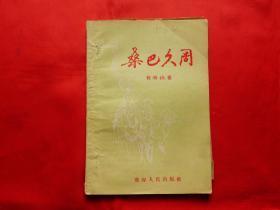 桑巴久周(1956年1版1印,插圖本)