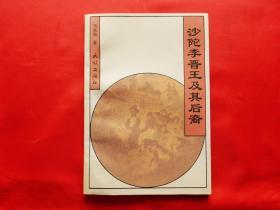 """沙陀李晉王及其后裔(1994年1版1印3千冊,含""""補注"""",正版)"""