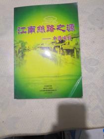 江南丝路之源——中国嵊州