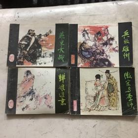 金瓯缺 四本全套:《亸娘进京》《兵败雄州》《燕京大战》《徽宗与李师师》