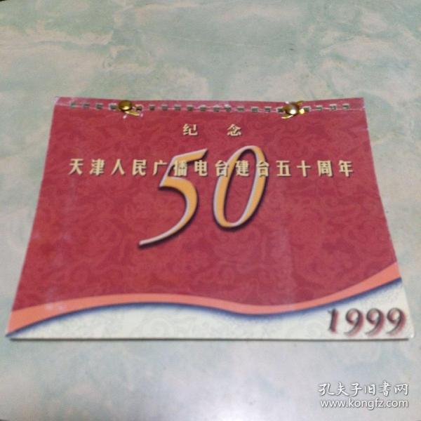 1999年日歷 紀念天津人民廣播電臺建臺50周年