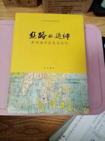 丝路的延伸:亚洲海洋历史与文化