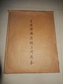 1958年 8开活页珂罗版 《宋张择端清明上河图卷》原封一套张51张全