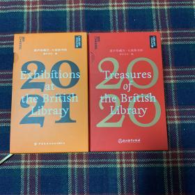 湛廬文化出品《大英圖書館》(2021、2020年)珍藏歷兩冊合售