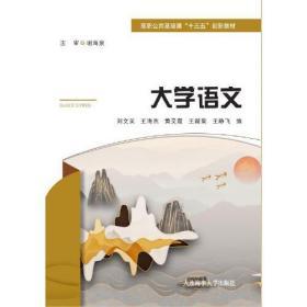 大学语文(高职公共课)