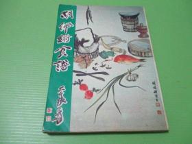 繁體版 《 胡佩鏘食譜 》