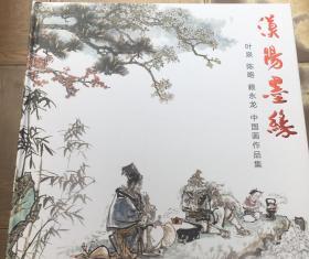 漠阳墨缘 叶泉 陈略 赖永龙中国画作品集
