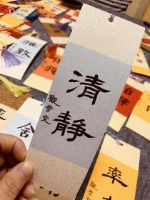 清凈手寫書簽定制