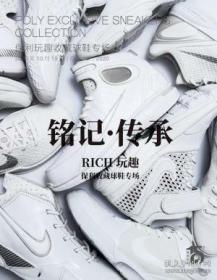 2020北京保利拍卖十五周年庆典拍卖会 铭记 传承——保利玩趣收藏球鞋专场 拍卖图录。