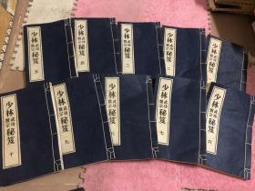 少林武功医宗秘籍(全十卷)