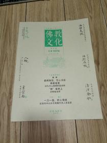 佛教文化 (双月刊,2020年第3期,总第167期)