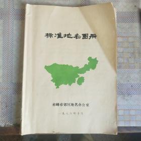 赤峰松山以前的《标准地名图册》