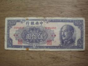民国纸币 ---1949年中央银行伍佰圆---金圆券500元
