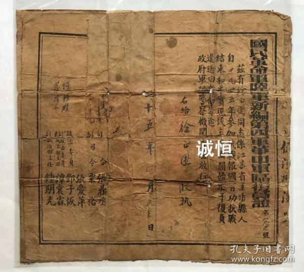 國民革命軍陸軍新編第四軍復員證