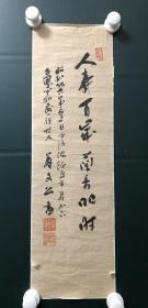 日本回流字画 软片   4918     老书法