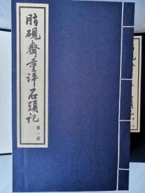 脂砚斋重评石头记(红楼梦,曹雪芹)四大名著,中国古典小说中国古典文学