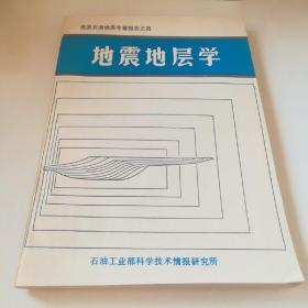 地震地层学(美国石油地质考察之四)