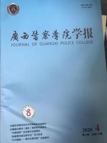 广西警察学院学报2020年第4期