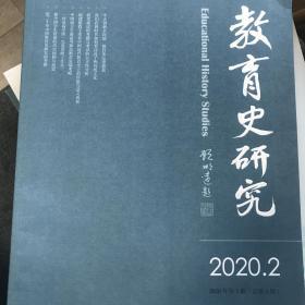 教育史研究2020年第2期