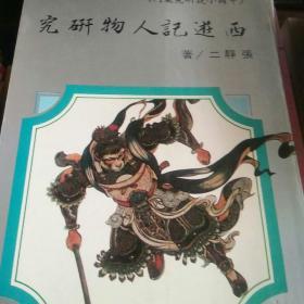 《西游记人物研究》1984年台北学生书局出版  (全场现书速寄)