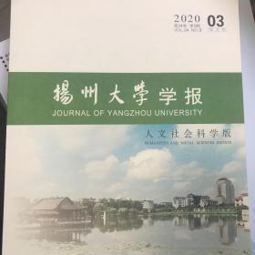 扬州大学学报(人文社会科学版)2020年第3期