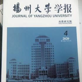 扬州大学学报(高教研究版)2020年第4期