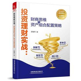 投资理财实战 财商思维与资产组合配置策略 每天学点投资学 从零开始读懂经济学投资理财金融 管理经营销售思考致富交易书籍
