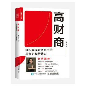 高财商 轻松实现财务自由的思考力和行动力 财商教育系列 经济投资 个人理财指导书 管理书籍 财商畅销书 教你四步把握时代