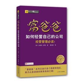 正版现货 富爸爸如何经营自己的公司 加勒特·萨顿著20周年修订版 财商教育经济投资财务管理企业管理书籍个人理财指导畅销书