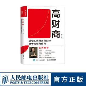高财商 轻松实现财务自由的思考力和行动力 财商教育系列 经济投资 个人理财指导书 管理书籍 财商畅销书