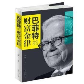 巴菲特的财富金律 巴菲特的理财书籍 家庭理财投资教材财商教程书籍金融投资
