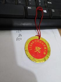 1984年中国酒类质量大奖 贵州醇   品如图   编号 分1号册