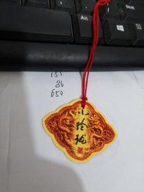 商标:小玲珑酒  贵州仁怀茅台镇   品如图  编号  分1号册