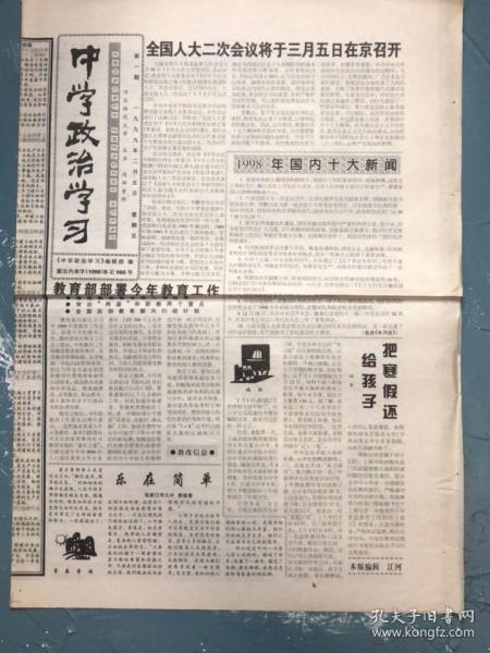 中學政治學習第一期(1999.2.5)