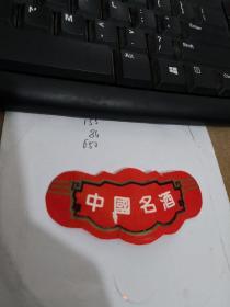 商标:中国名酒   小酒标  品自定  编号 分1号册