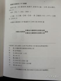 戴震全书 1-7册 黄山书社