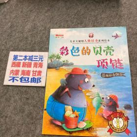 儿童关键期人格培养系列绘本 彩色的贝壳项链 原则和自制力