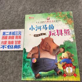儿童关键期人格培养系列绘本 小河马的玩具熊 独立自主