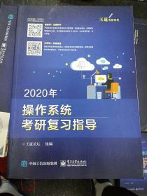 王道考研408 2020年操作系统考研复习指导