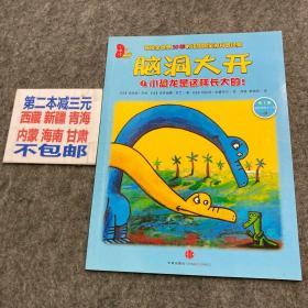 脑洞大开:小恐龙是这样长大的!(第1辑)