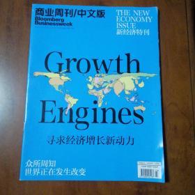 商业周刊/中文版Bloomberg Businessweek2018.23—Growth Engines寻求经济增长新动力