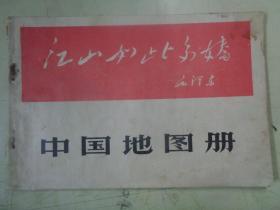 中国地图册(江山如此多娇)  【1966年4月长治一版一印】