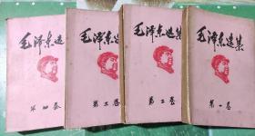 《毛泽东选集》大32开竖排本四卷本