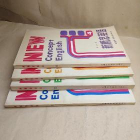新概念英语 (英汉对照)第1— 4 册 【 1985年 二版一印 内容干净】