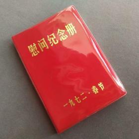 慰问纪念册,昆明军区慰问团,美品未用—Ⅰ171