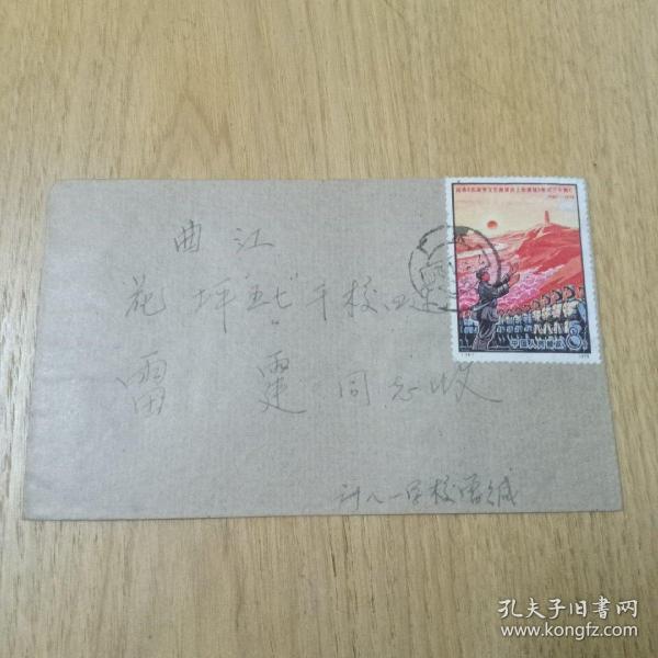 紀念《在延安文藝座談會上的講話》發表三十周年1942一1972