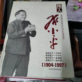 伟人邓小平 下册1904-1997